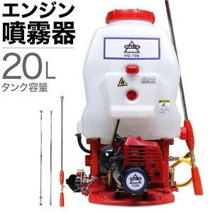 エンジン式 噴霧器 背負式 噴霧器 動噴 動力噴霧機 エンジン 20Lタンク 噴霧器 除草剤 ピストンポンプ 2サイクル HG-708背負式 噴霧器 セット動噴 防除機 動力噴霧器 2スト