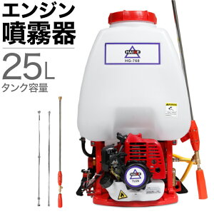 【P10倍!楽天スーパーSALE】エンジン式 噴霧器 背負式 噴霧器 動噴 動力噴霧機 エンジン 25Lタンク 噴霧機 除草剤 ピストンポンプ 2サイクル HG-768背負式 噴霧器 セット動噴 防除機 動力噴霧器 2
