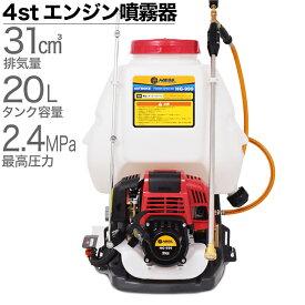 エンジン式 噴霧器 背負式 噴霧機 動噴 動力噴霧器 20Lタンク 噴霧器 除草剤 ピストンポンプ 4サイクル HG-999背負式 噴霧器 セット動噴 防除機 動力噴霧器 4スト