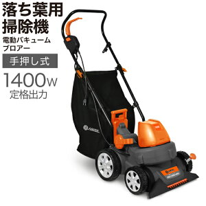【P10倍!ブラックフライデー】落ち葉用掃除機 電動式バキュームブロワー HG-CXD1400 【1年保証】