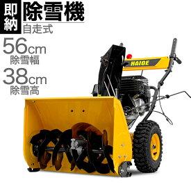 除雪機 家庭用 エンジン HG-K25 業務用 自走式 除雪車 【1年保証】 【宅配】