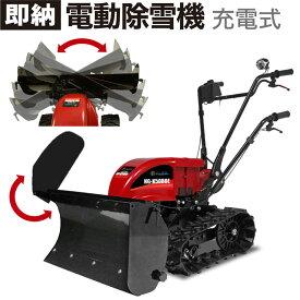 家庭用除雪機 電動ラッセル式 HG-K5080E 除雪幅85cm【1年保証】 ミニ 小型 除雪機 500Wモーター搭載 【西濃】