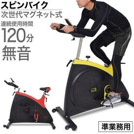 【5%OFF!96時間】スピンバイク HG-Y700 磁力式負荷 マグネット式負荷 エアロ フィットネス バイク 無音 静音 準業務用 トレーニング バイク 【送料無料】【1年保証】