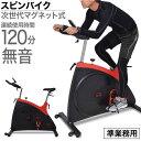 (10倍ポイント)磁力式負荷 マグネット式負荷 スピンバイク HG-Y700 (レッド)エアロ フィットネス バイク 無音 静音 …