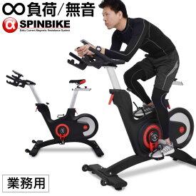 【1年保証】 渦電流 スピンバイク HG-Y800 エアロ フィットネス バイク 無音 静音 業務用 トレーニング バイク 【送料無料】