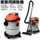 掃除機 乾湿両用 【イチオシ】 集塵機 20L HG20 ブロアー機能付 業務用掃除機 バキュームクリーナー 【1年保証】【室…