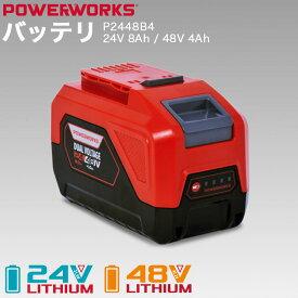 パワーワークス 充電式園芸機専用バッテリ 24V/48Vモデル共用 P2448B4