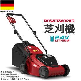 芝刈り機 芝刈機 電動 充電式芝刈り 芝刈機 芝刈り機電動 充電式芝刈り コードレス芝刈り機 バッテリー式芝刈り機 P24LM32