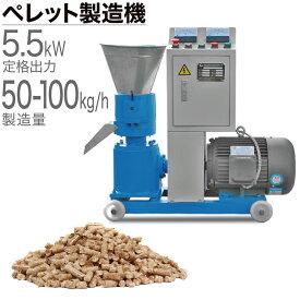 ペレタイザー ZLSP150B 5.5kW ペレット 製造機 木質 飼料 肥料 ペレットタイザー ウッドチップ バイオマス エコロジー ペット 【西濃】