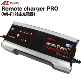 AZ BATTERY CHARGER / エーゼット バッテリー チャージャー Remote Charger PRO / リモートチャージャープロ ACH-1500 【送料無料】