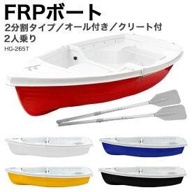2人乗り フィッシング ボート 分割式FRPボート 2650mm 海釣り 車に乗せられる軽量でコンパクトなミニボート HG-265T 【 送料無料 2馬力 3m未満 二人乗り 二人用 小型 船検不要 免許不要 】【西濃】