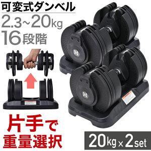 可変式ダンベル アジャスタブルダンベル ダンベル 筋トレ シェイプアップ トレーニング器具 HG-AJDB01(20kg×2セット)【1年保証】