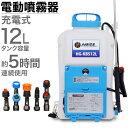 電動噴霧器 充電式 背負い式 バッテリー式12リットル HG-KBS12L【 除草剤 防除機 噴霧器 充電 背負い 背負式噴霧器 背…