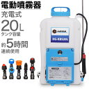 電動噴霧器 充電式 背負い式 バッテリー式20リットル HG-KBS20L【 除草剤 防除機 噴霧器 充電 背負い 背負式噴霧器 背…