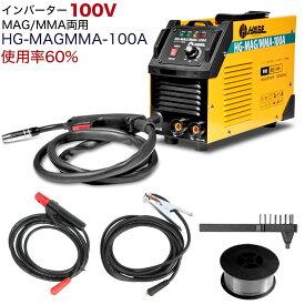 半自動 溶接機 インバーター 100V ノンガス 軟鉄 ステンレス 定格使用率 60% 小型 軽量 50Hz 60Hz 半自動溶接機 HG-MAGMMA-100A ノンガス【1年保証】