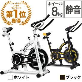 【ゲリラセール中!!】フィットネスバイク エアロ バイク|トレーニング クロストレーナー ダイエット 機器 器具 マシン|静音 有酸素運動 高耐久摩擦式|ホイール8kg|HG-YX-5006A