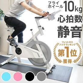 【P10倍!楽天スーパーSALE】フィットネスバイク エアロ バイク|トレーニング クロストレーナー ダイエット 機器 器具 マシン|静音 有酸素運動 高耐久摩擦式|ホイール10kg|HG-YX-5006S