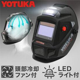 自動遮光溶接面 YS-LY700A グラインダー/カット/溶接モード切替え機能 遮光戻り3パターン機能 大きな画面 4点式ヘッドギア 頭部冷却ファン 取り外し可能パット
