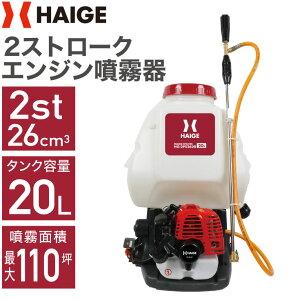 エンジン式 噴霧器 背負式 噴霧器 動噴 動力噴霧機 エンジン 20Lタンク 噴霧器 除草剤 ピストンポンプ 2サイクル HG-2PS2620背負式 噴霧器 セット動噴 防除機 動力噴霧器 2スト