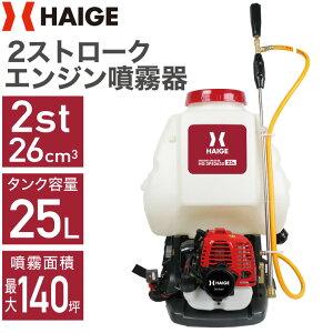 エンジン式 噴霧器 背負式 噴霧器 動噴 動力噴霧機 エンジン 25Lタンク 噴霧機 除草剤 ピストンポンプ 2サイクル HG-2PS2625背負式 噴霧器 セット動噴 防除機 動力噴霧器 2スト