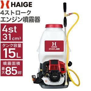 エンジン式 噴霧器 背負式 噴霧機 動噴 動力噴霧器 15Lタンク 噴霧器 除草剤 ピストンポンプ 4サイクル HG-4PS3115背負式 噴霧器 セット動噴 防除機 動力噴霧器 4スト