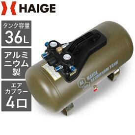 アルミ製サブタンク アルミ製補助タンク サブタンク エアコンプレッサーサブタンク コンプレッサータンク 持ち運びやすい 超軽量 軽量 アルミ製 36L レギュレータ付 ワンタッチカプラ4個口 HG-DC36LT