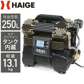 静音 ストレスフリー コンプレッサー 100V 出力1500W(2馬力) 最大圧力1.0MPa 吐出空気量250L 軽量 小型 タンク内蔵 デジタル液晶モニター ブラシレス オイルレス HG-DC990
