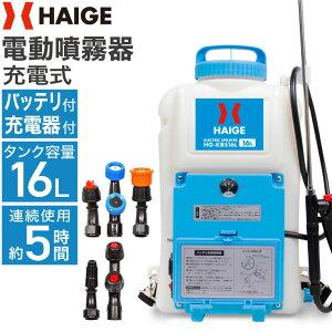 【1年保証】電動噴霧器 充電式(バッテリー付き)16リットル 背負い式 除草 防除 消毒 害虫駆除 殺虫剤/HG-KBS16l