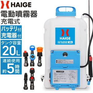 【1年保証】電動噴霧器 充電式(バッテリー付き)20リットル 背負い式 除草 防除 消毒 害虫駆除 殺虫剤/HG-KBS20l