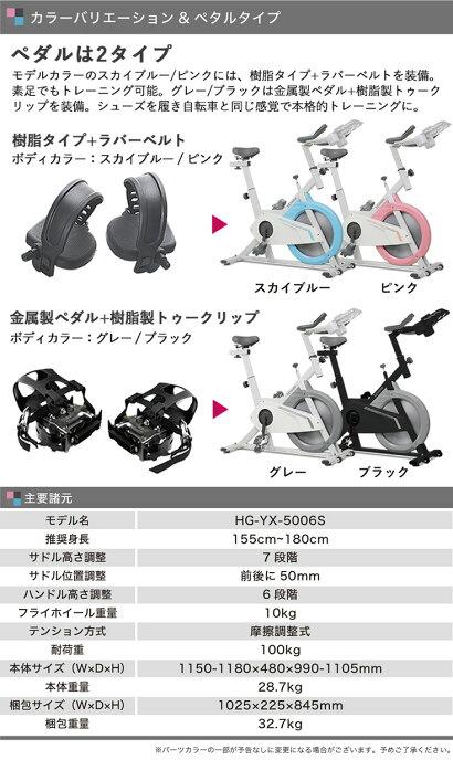 スピンバイクエアロフィットネスバイク静音フィットネスバイクエアロバイクビクスHG-YX-5006Sエアロフィットネスバイクトレーニングバイクエクササイズバイクリハビリ介護【送料無料】【1年保証】