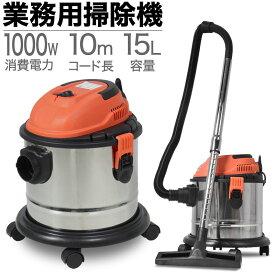 掃除機 乾湿両用 集塵機 15L HG15 ブロアー機能付 業務用掃除機 バキュームクリーナー 吸引力【1年保証】