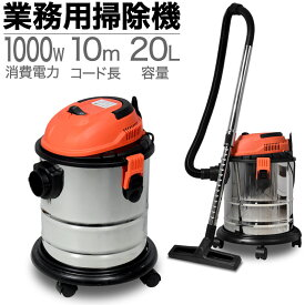 掃除機 乾湿両用 集塵機 20L HG20 ブロアー機能付 業務用掃除機 バキュームクリーナー 【1年保証】【室内 屋外 店舗用 粉塵 建設 現場 施設】