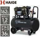 静音 ストレスフリー コンプレッサー 100V 36Lタンク アルミタンク 軽量 ブラシレス オイルレス 最大圧力1.2MPa HG-DC…