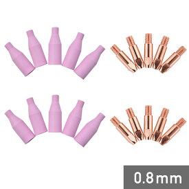 【10個セット】溶接機 コンタクトチップ 0.8mm(10個) セラミックノズル(10個) 半自動溶接機 YS-MIG100 HG-MAGMMA-100A用 YS-MIG100NP001