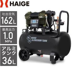 静音 ストレスフリー コンプレッサー 100V 36Lタンク アルミタンク 軽量 ブラシレス オイルレス 最大圧力1.0MPa HG-DC991AL 【1年保証】 【送料無料】