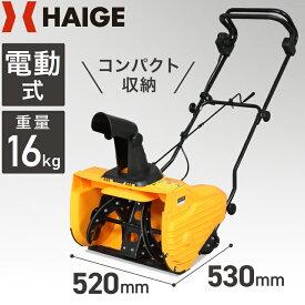 除雪機 家庭用 電動 HG-K1650 【1年保証】 除雪車 除雪作業 電動除雪機 雪かき