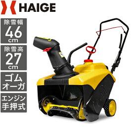 除雪機 家庭用 除雪幅46cm 小型 手押し式 エンジン HG-K8718 【1年保証】 2.2馬力 最大投雪距離8m 除雪 ミニ 4サイクル 87cc