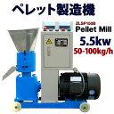 ペレタイザー 5.5kW ペレット 製造機 木質 飼料 肥料 ZLSP150B ペレットタイザー ウッドチップ バイオマス エコロジー ペット 0113_fla...