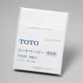 TOTO:専用シートペーパースタンダードタイプ 100%再生紙(40枚入) 型式:YR3F