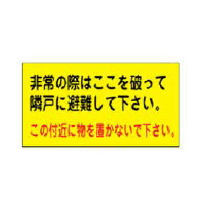 日本緑十字社:避難ステッカー 型式:避難A (074001)(1セット:10枚入)