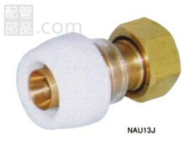 ブリヂストン:プッシュマスター ユニオンメスアダプター JIS品 NAU13J 型式:NAU13J