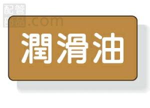 ユニット:潤滑油(工業用)ASタイプ・ヨコ型 油関係) 型式:AS・6-3-M(1セット:10枚入)