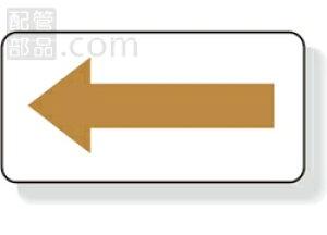 ユニット:油用 (JIS方向表示ステッカー・角型) 型式:AS・22-6-S(1セット:10枚入)