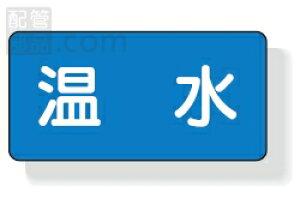 ユニット:温水(工業用)ASタイプ・ヨコ型 水関係) 型式:AS・1-12-S(1セット:10枚入)