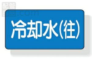 ユニット:冷却水(往)(工業用)ASタイプ・ヨコ型 水関係) 型式:AS・1-31-L(1セット:10枚入)