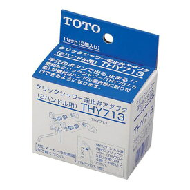 TOTO:2ハンドル混合栓用逆止弁アダプター 型式:THY713