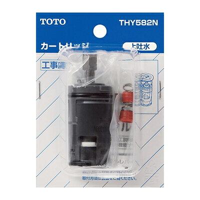 TOTO TKF30U型用バルブ部(上げ吐水用) THY582N シングルレバー混合水栓用カートリッジ 水栓金具取り替えパーツ 取り換え