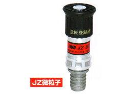 岩崎製作所:自在散水ノズル「JZ微粒子」(PAT.P) 型式:05JZB25A