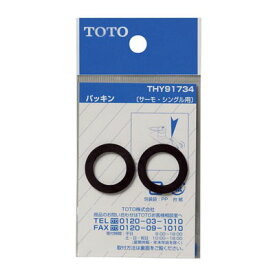 TOTO:φ17.5mmサーモ・シングル用パッキン 型式:THY91734