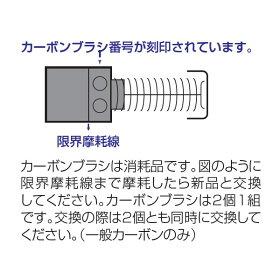 マキタ:マキタカーボンブラシ型式:181047-4